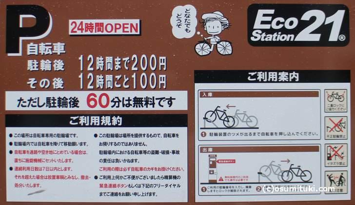 エコステーション21 京阪四条 60分までは無料