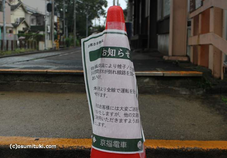 台風21号の影響で「帷子ノ辻駅~有栖川駅」間で倒木、全線(嵐山線)運休