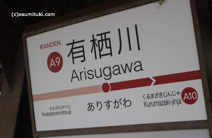 京都「京福電気鉄道嵐山線」運休、原因は「有栖川駅」での倒木