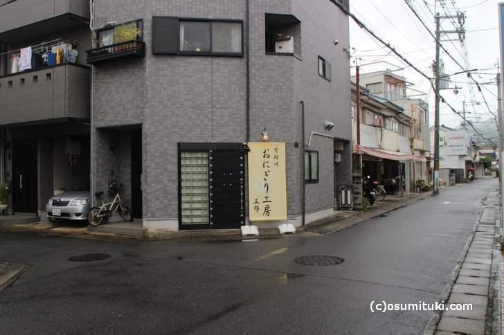 京都の京福(嵐電)「有栖川駅」近くのおむすび屋さん