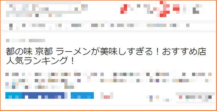 大手まとめ・キュレーションメディアにはびっくりするくらい雑な京都ラーメンの記事がたくさんあります
