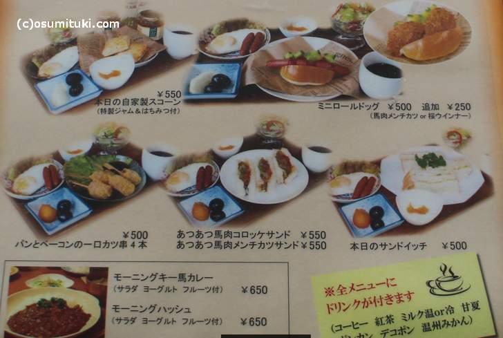 メイン、ソーセージエッグ、サラダ、小皿、コーヒー、ヨーグルトがついて500円程度です
