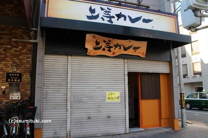 アノ「上等カレー」新店が京都にできる