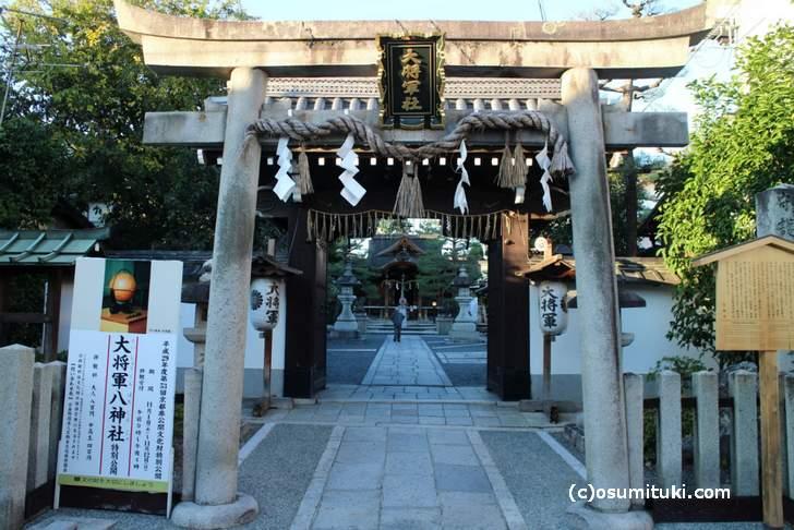京都市上京区「大将軍八神社」