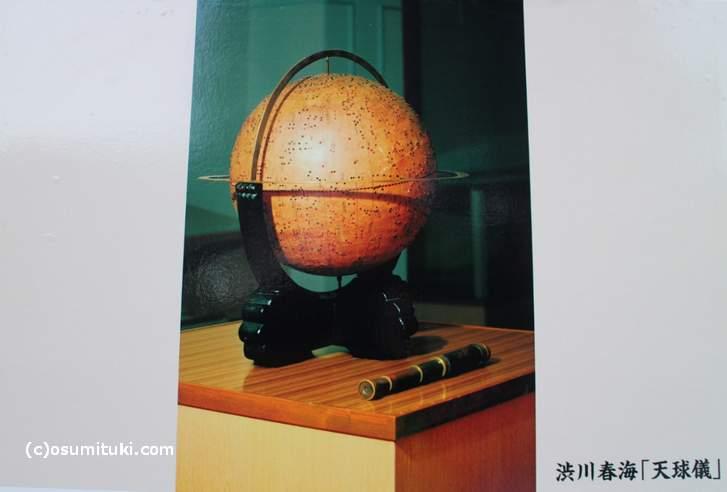 渋川春海 天球儀(館内は撮影禁止)