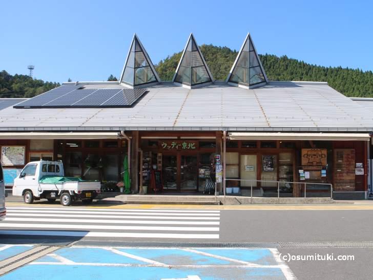 道の駅、京都市右京区「ウッディ京北」では北部の野菜が入手できます