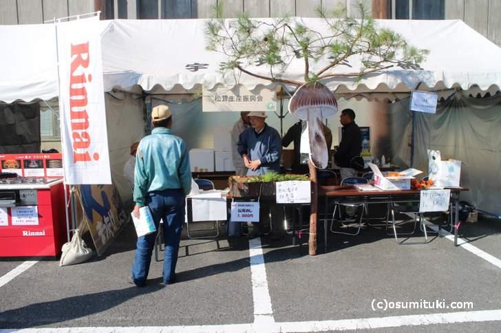 幻の「洛北松茸(京北マツタケ)」のマツタケご飯が150個限定で販売中