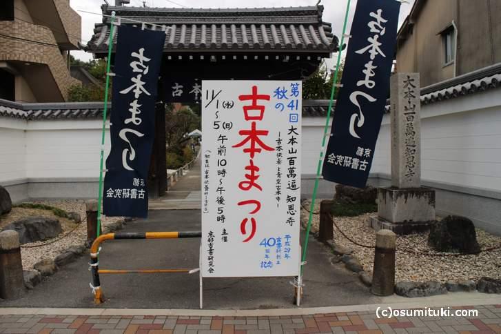 京都「秋の古本まつり」が百万遍・知恩寺で開催中