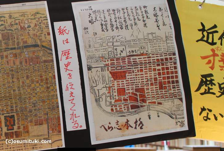 29000円の古地図