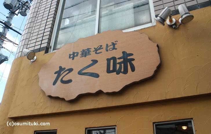 中華そば たく味 花びらのようなチャーシューラーメンのお店です