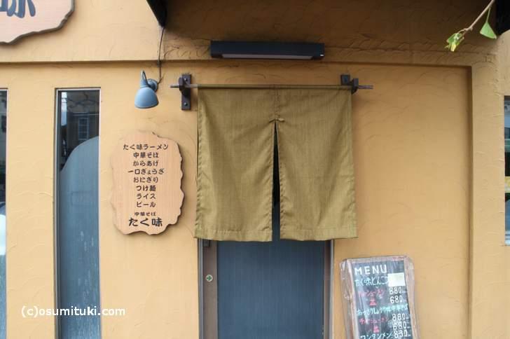 たく味(左京区)