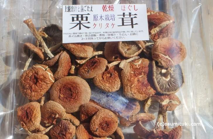 栗茸(クリタケ)はお出汁を取るのに使ったりします
