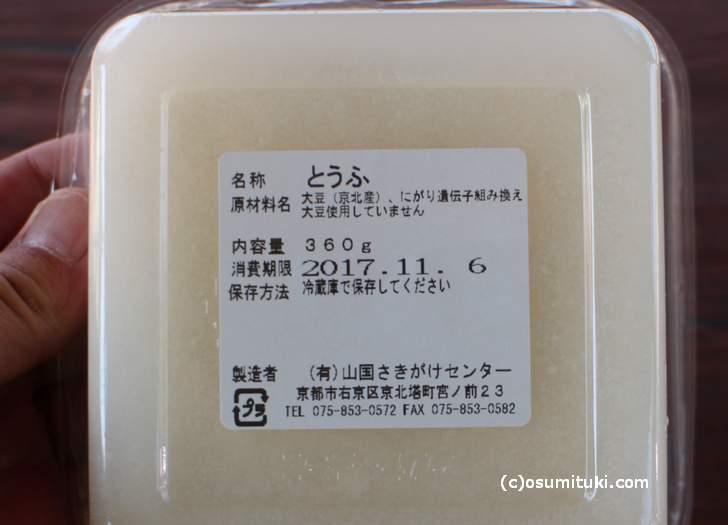 「山国とうふ」は京北産の大豆を100%使った手作り豆腐です