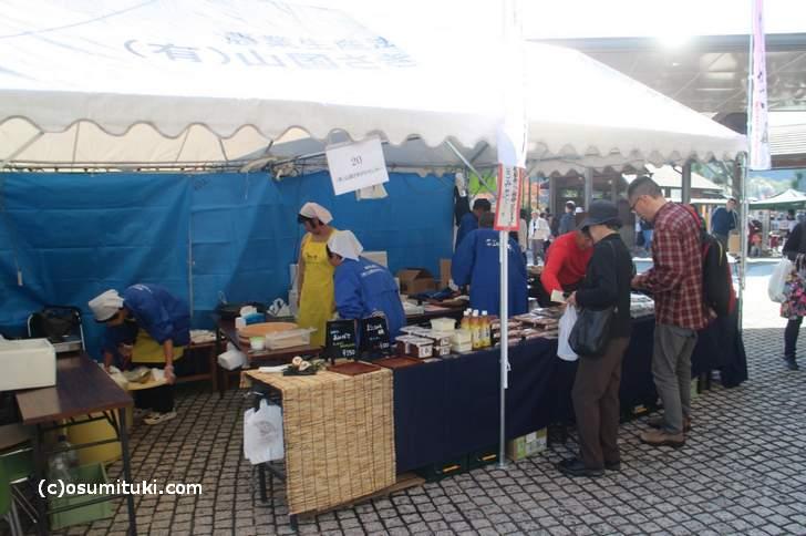 「京北ふるさと祭り」の「山国さきがけセンター」さんのブース