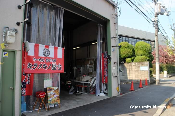 吉祥院の「キラメキグループ本社」に屋台風の簡易店舗が新店オープン