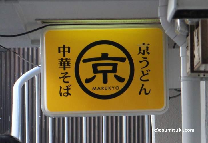 京都の寺町通に「中華そば」と「京うどん」のお店が新店オープンしていました