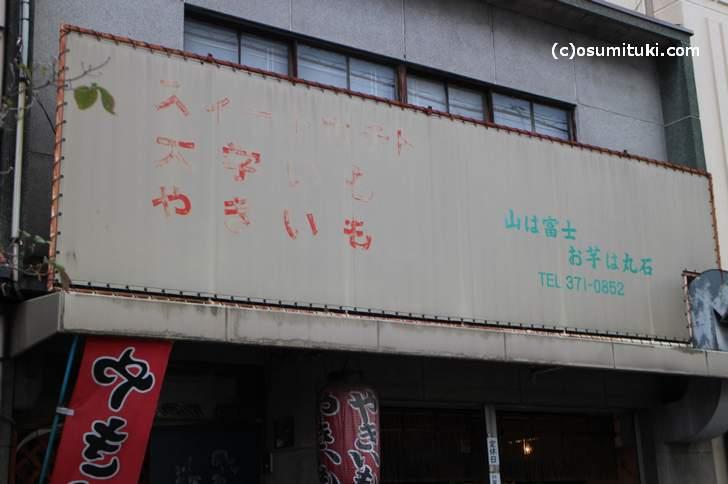 京都でも珍しい芋専門店がまだあります