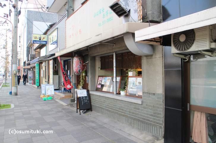 七条通に残る昔ながらのサツマイモ専門店「丸石」さん