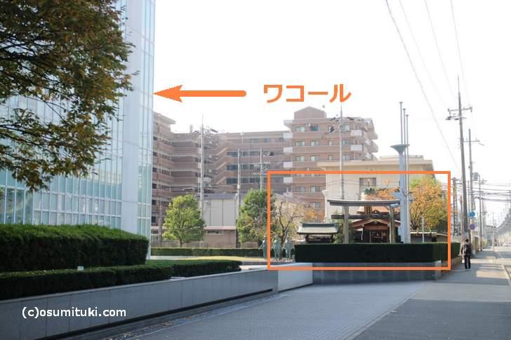 実は、京都のワコール本社にある神社