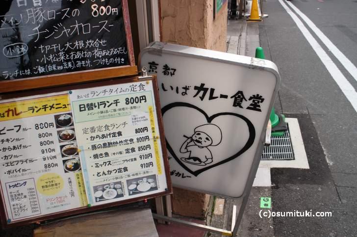 京都の四条にある「あいばカレー食堂」さんが美味しいと聞いて
