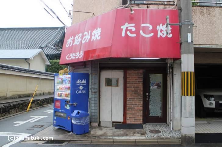 Yume Wo Katare Kyoto 外観(工事前)