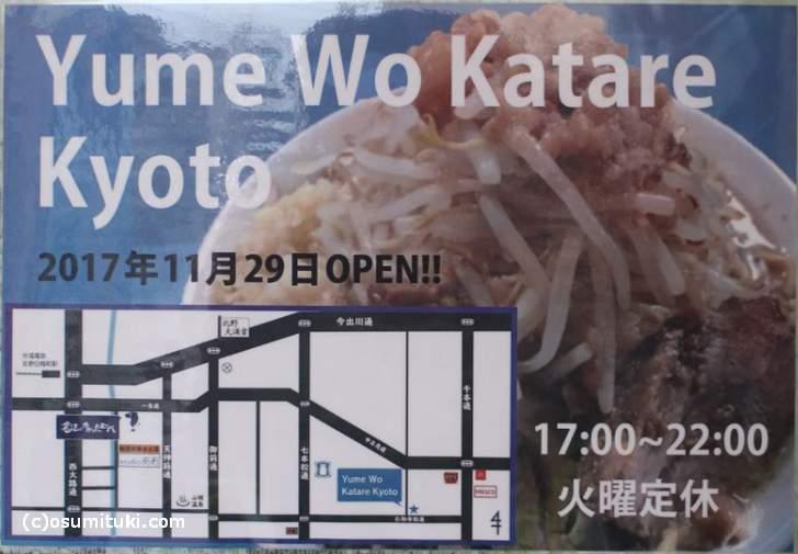Yume Wo Katare Kyoto @京都・中立売 11月29日新店オープン