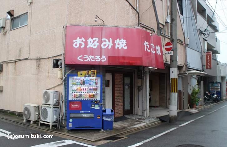 ラーメン荘夢を語れ~Yume Wo Katare Kyoto~京都店(看板工事前)
