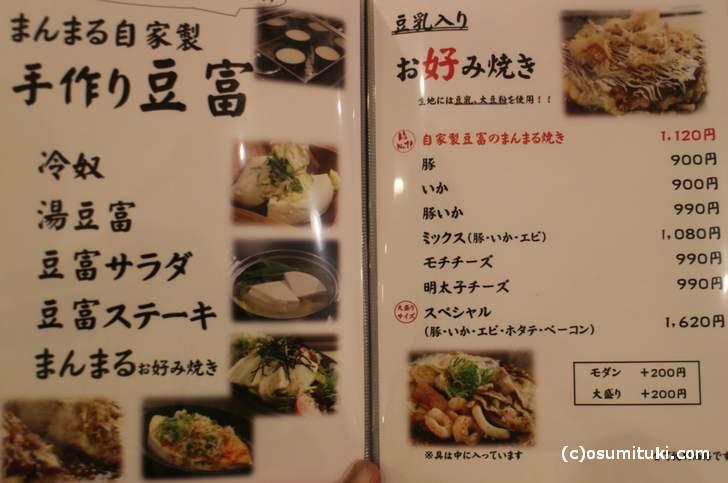豆腐のまんまる焼き メニュー