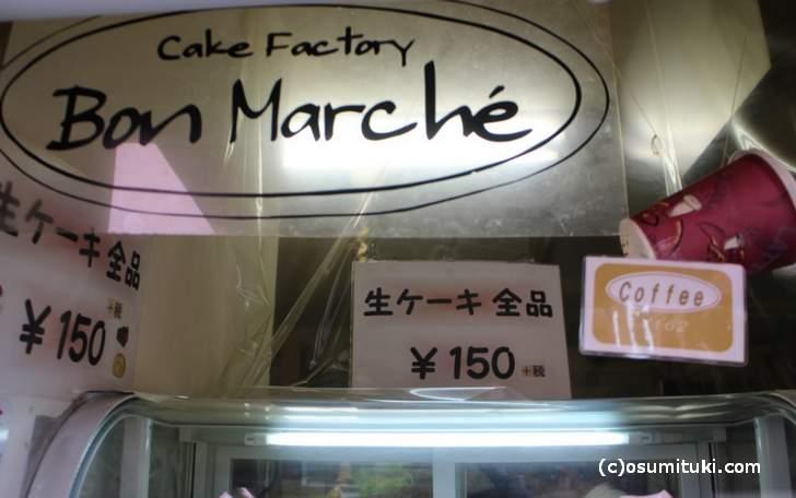 全品150円というケーキ屋さん