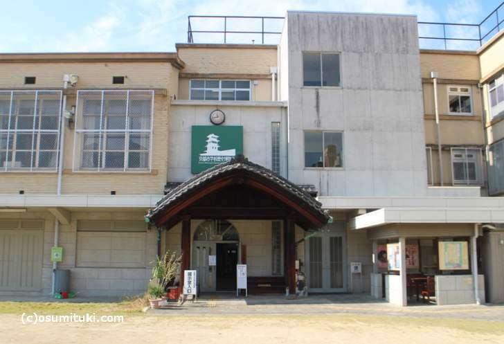 京都市学校歴史博物館 外観