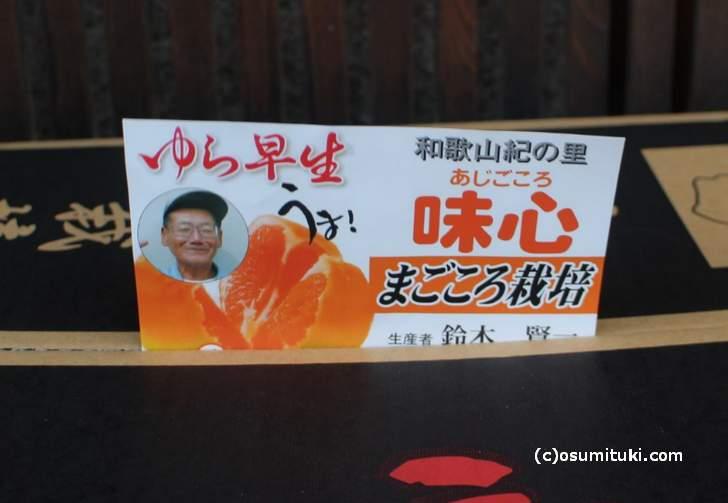 和歌山県由良町「ゆらみかん」