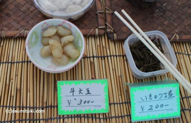 「斗大豆」が300円