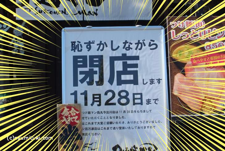 京都史上 一番恥ずかしい閉店告知