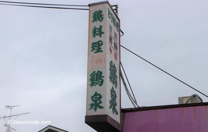 「鶏泉(とりせん)」まさかのランチ400円、ラーメン370円
