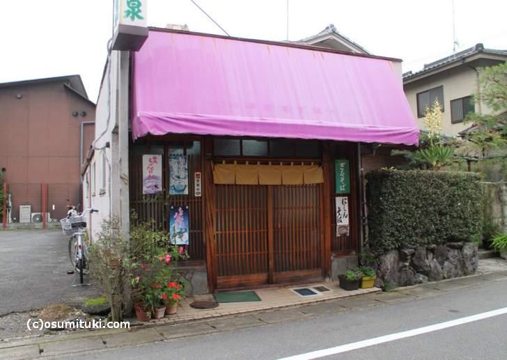 謎の激安食堂「鶏泉」