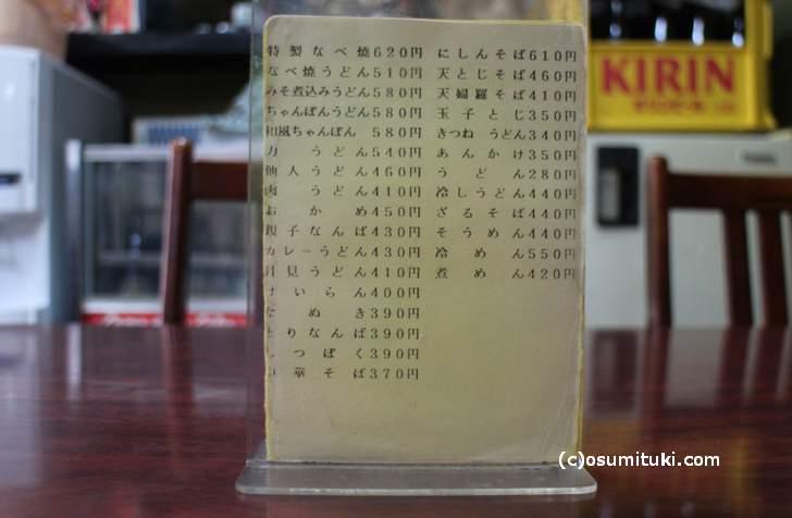 うどん390円から、ラーメンは370円
