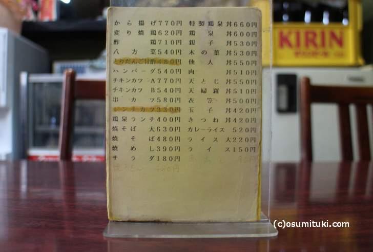 鶏泉ランチ 400円!