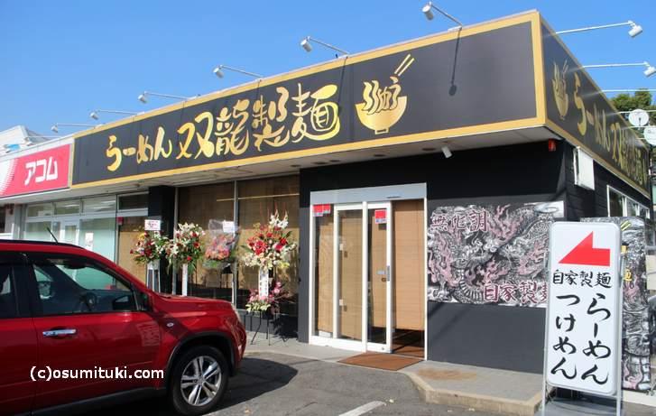 京都・久御山に2017年11月15日新店オープンのラーメン店「らーめん双龍製麺」