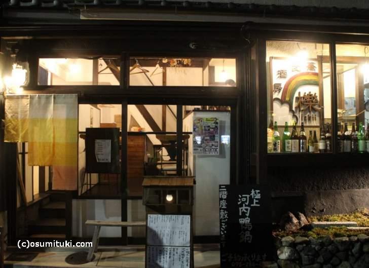 京都・わら天神の蕎麦処「櫟 ichii」