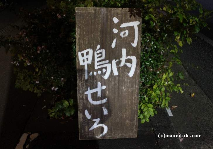 京都で河内鴨が食べられるお店が「わら天神」にあった!