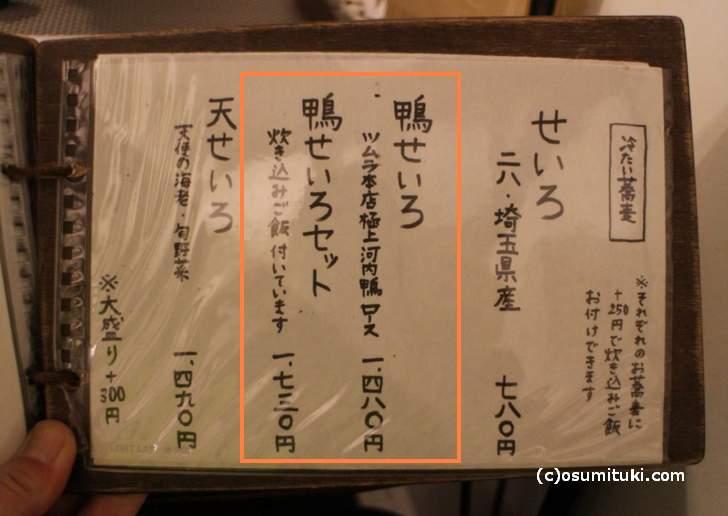 鴨せいろ(1480円)に河内鴨のロースを使用