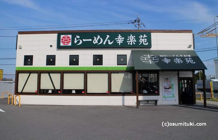 幸楽苑 京都久御山店、今年看板が黄色から緑になりました