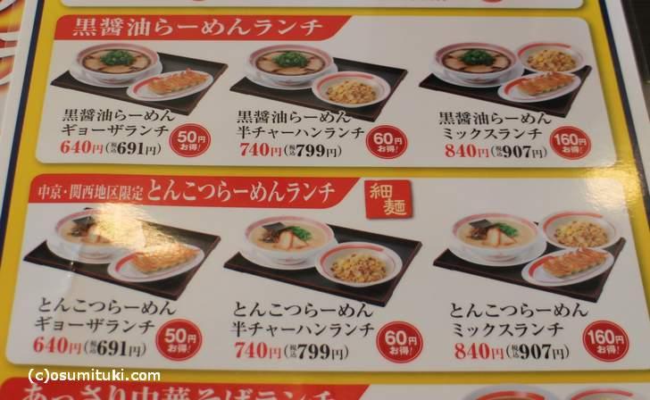 黒醤油ラーメン 490円