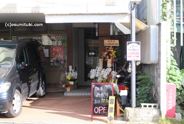麺屋あかり さんが4月に閉店しました