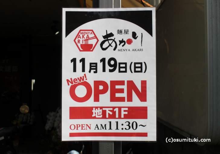 京都・今出川にラーメン新店「麺屋あかり」さんがオープンしています