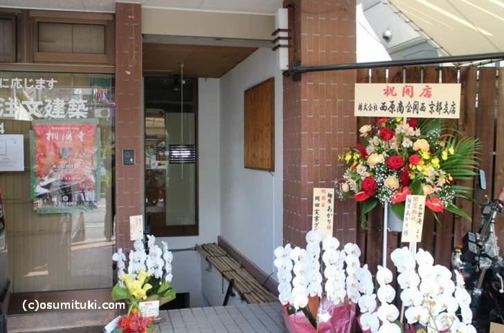 麺屋あかり 2017年11月19日新店オープン