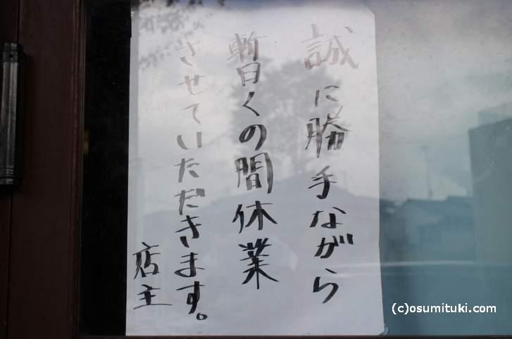 中国料理白雲の「休業」告知