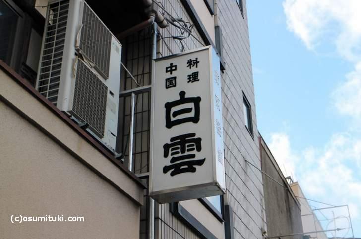 中国料理白雲は京中華の「鳳舞」出身のオーナー