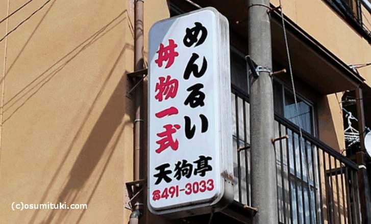京都にある「麺類一式」や「丼物一式」の看板