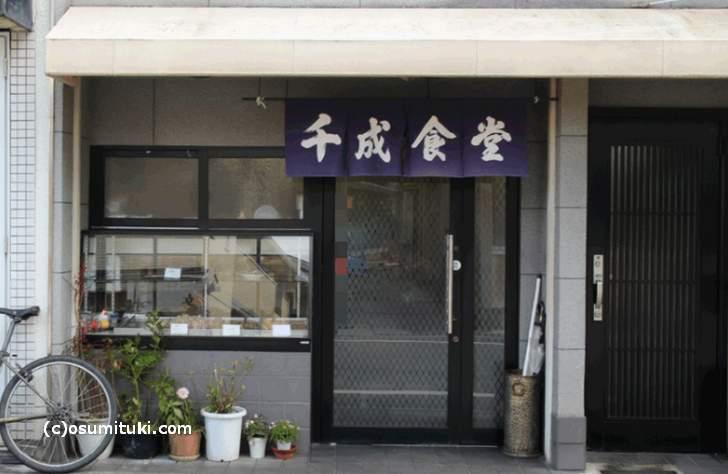 京都・一乗寺の「千成食堂」